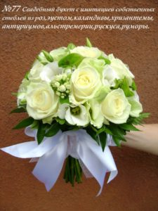 свадебный букет невесты 2018 нежный классический букет невесты